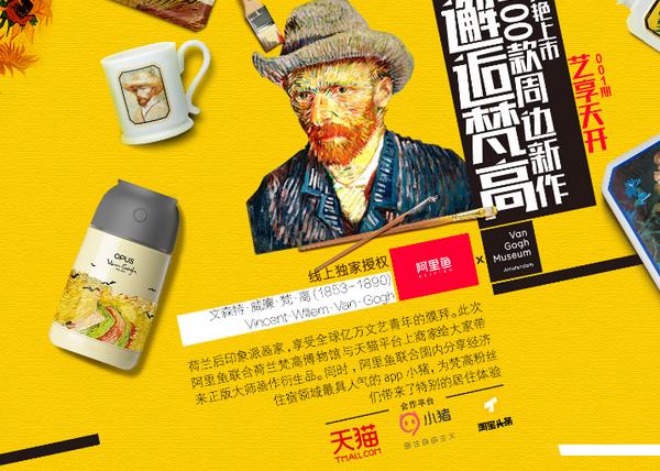 《梵高》引爆艺术衍生品市场