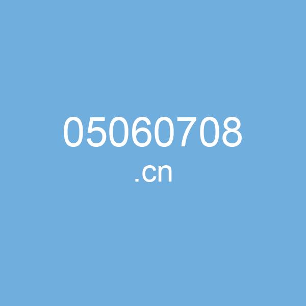 05060708.cn