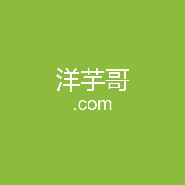 洋芋哥.com