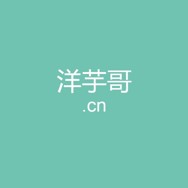 洋芋哥.cn