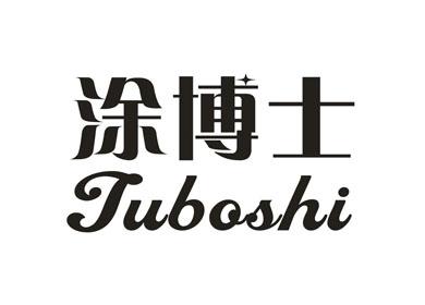 涂博士TUBOSHI