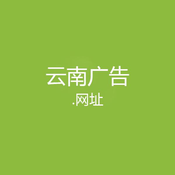 云南广告.网址
