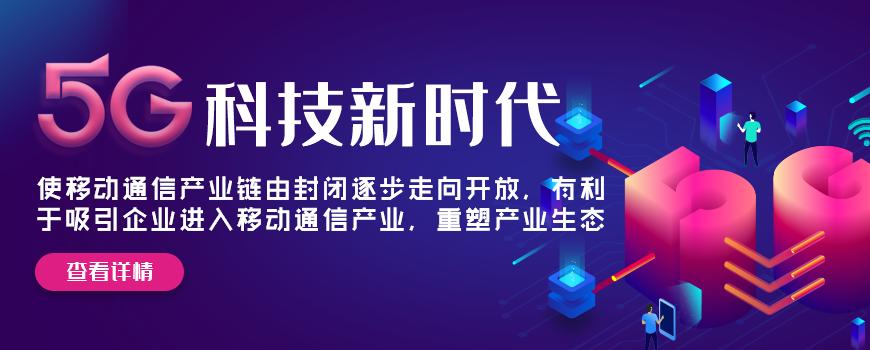中国电信5G白盒小基站将首秀巴展