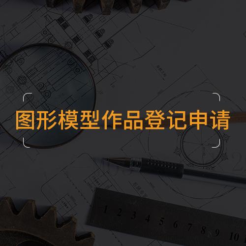 图形(地图示意图产品工程设计图)模型作品登记申请