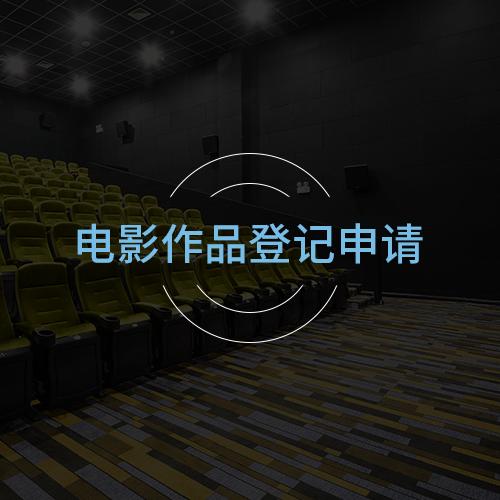 电影作品登记申请