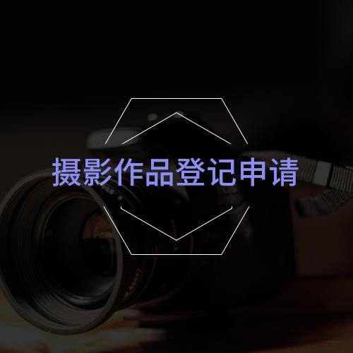 摄影作品登记申请