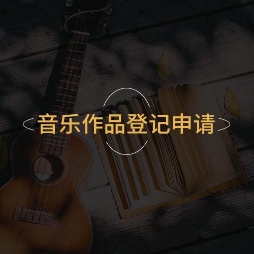 音乐戏剧曲艺舞蹈杂技艺术作品登记申请