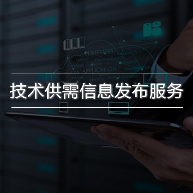 技术供需信息发布服务