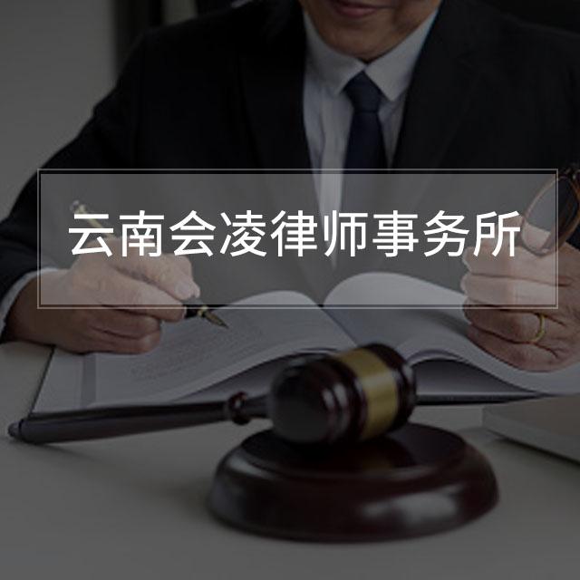云南会凌律师事务所