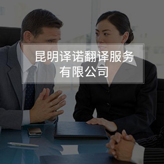 昆明译诺翻译服务有限公司