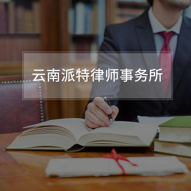 云南派特律师事务所