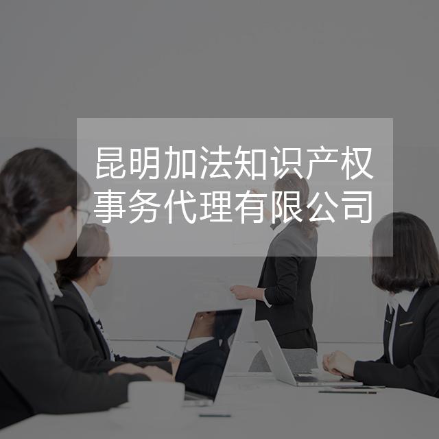 昆明加法知识产权事务代理有限公司