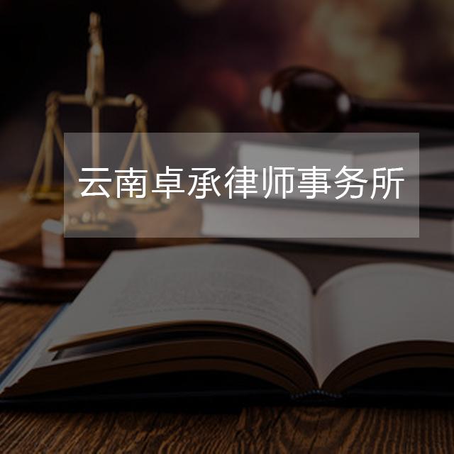 云南卓承律师事务所