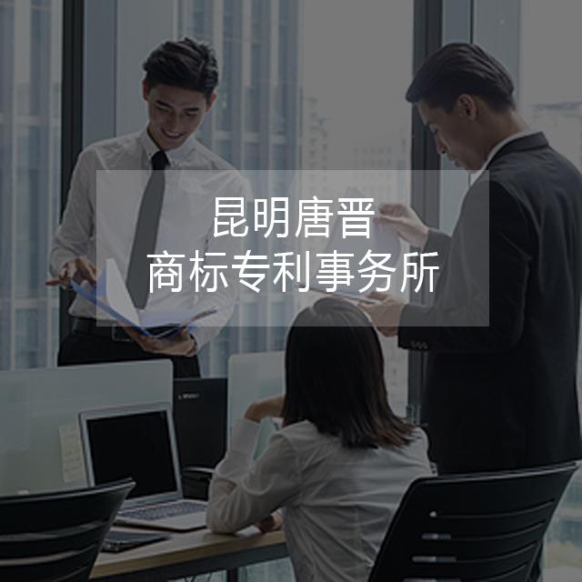 昆明唐晋商标专利事务所