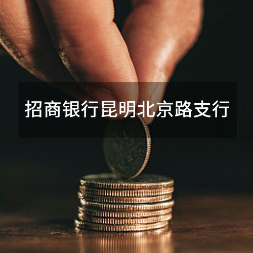 招商银行昆明北京路支行