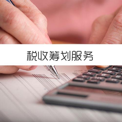 税收筹划服务