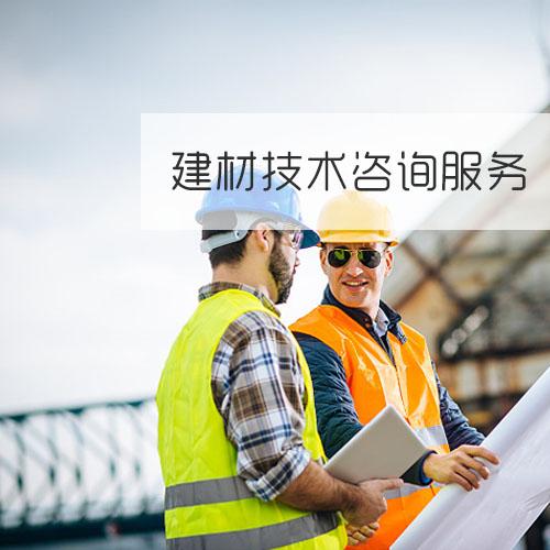 建材技术咨询服务