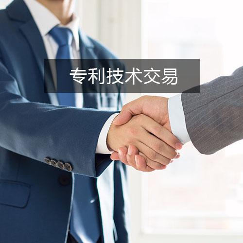 专利技术交易