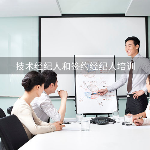 技术经纪人和签约经纪人培训