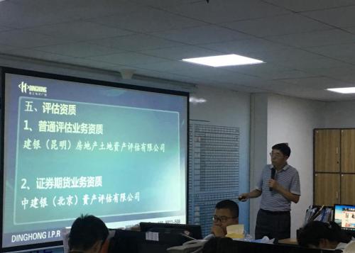 中国-南亚东南亚国际技术转移交易网特邀王景教授授课