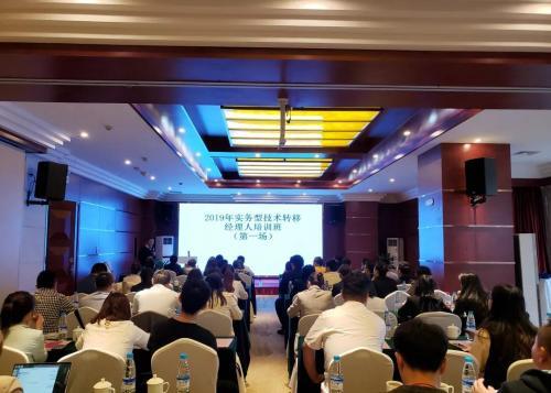中国-南亚东南亚国际技术转移交易网参加2019年实务型技术转移经理人培训班(第一场)