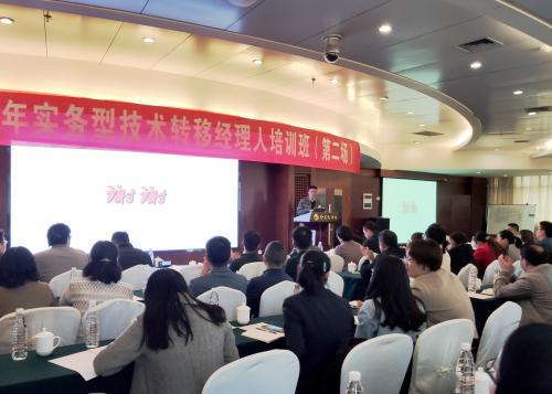 中国-南亚东南亚国际技术转移交易网参加2019年实务型技术转移经理人培训(第二场)