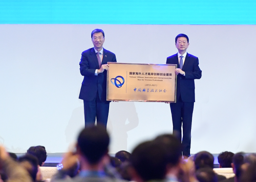两江新区获批成国家海外人才离岸创新创业基地