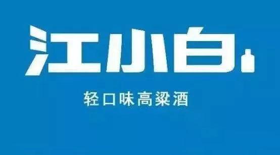 """""""江小白""""商标七年争夺最终尘埃落定"""