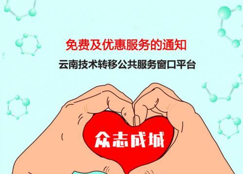 关于云南技术转移公共服务窗口平台提供免费及优惠服务的通知