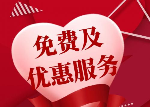 关于云南中小企业竞争情报信息公共服务平台提供免费及优惠服务的通知