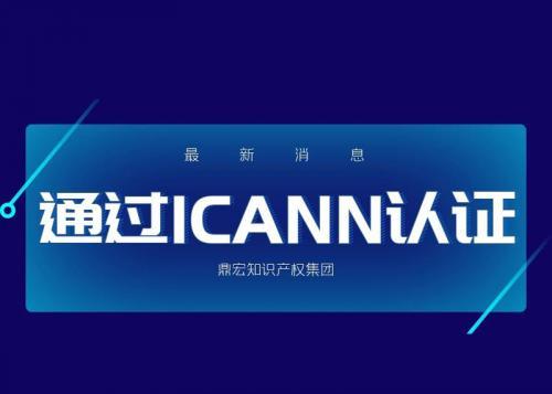 鼎宏知识产权集团通过ICANN认证成为国际域名注册商