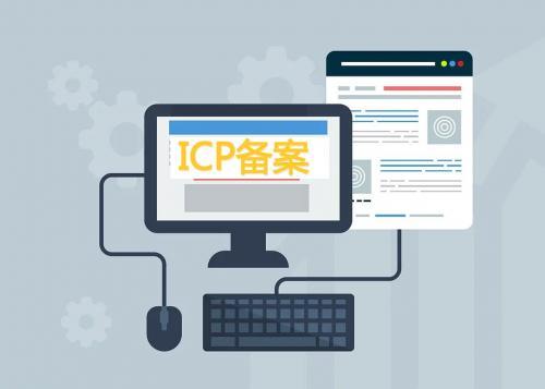 互联网域名转让或弃用为什么要先注销备案?