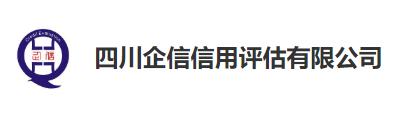 四川企信信用评估公司