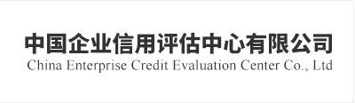 中国企业信用评估中心有限公司