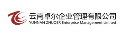 云南卓尔企业管理有限公司