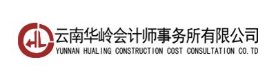 云南华岭会计师事务所有限公司