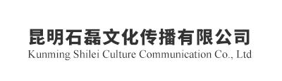 昆明石磊文化传播有限公司