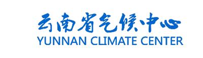 云南省气候中心
