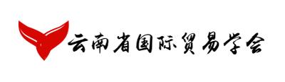 云南省国际贸易学会
