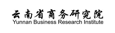 云南省商务研究院