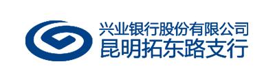 兴业银行股份有限公司昆明拓东路支行