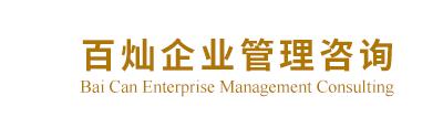 云南百灿企业管理咨询有限公司