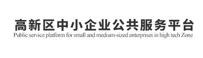 高新区中小企业公共服务平台