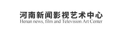 河南新闻影视艺术中心