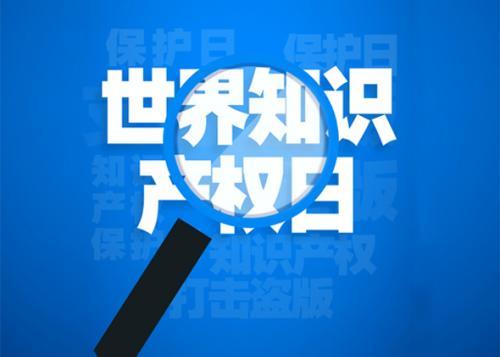 """【4·26为绿色未来而创新】为绿色创新筑牢知识产权保护""""屏障"""""""