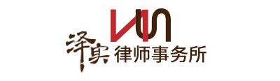 四川泽实律师事务所
