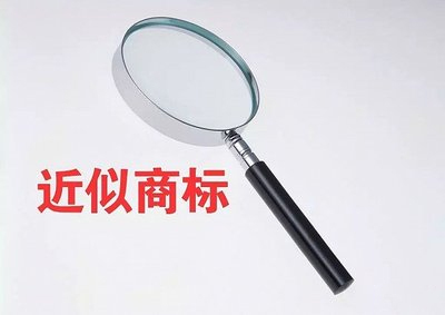 法官说法:判断商标是否近似应考虑显著性与知名度