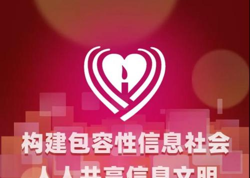 中国互联网协会成立十九周年 | 砥砺奋发,再创辉煌