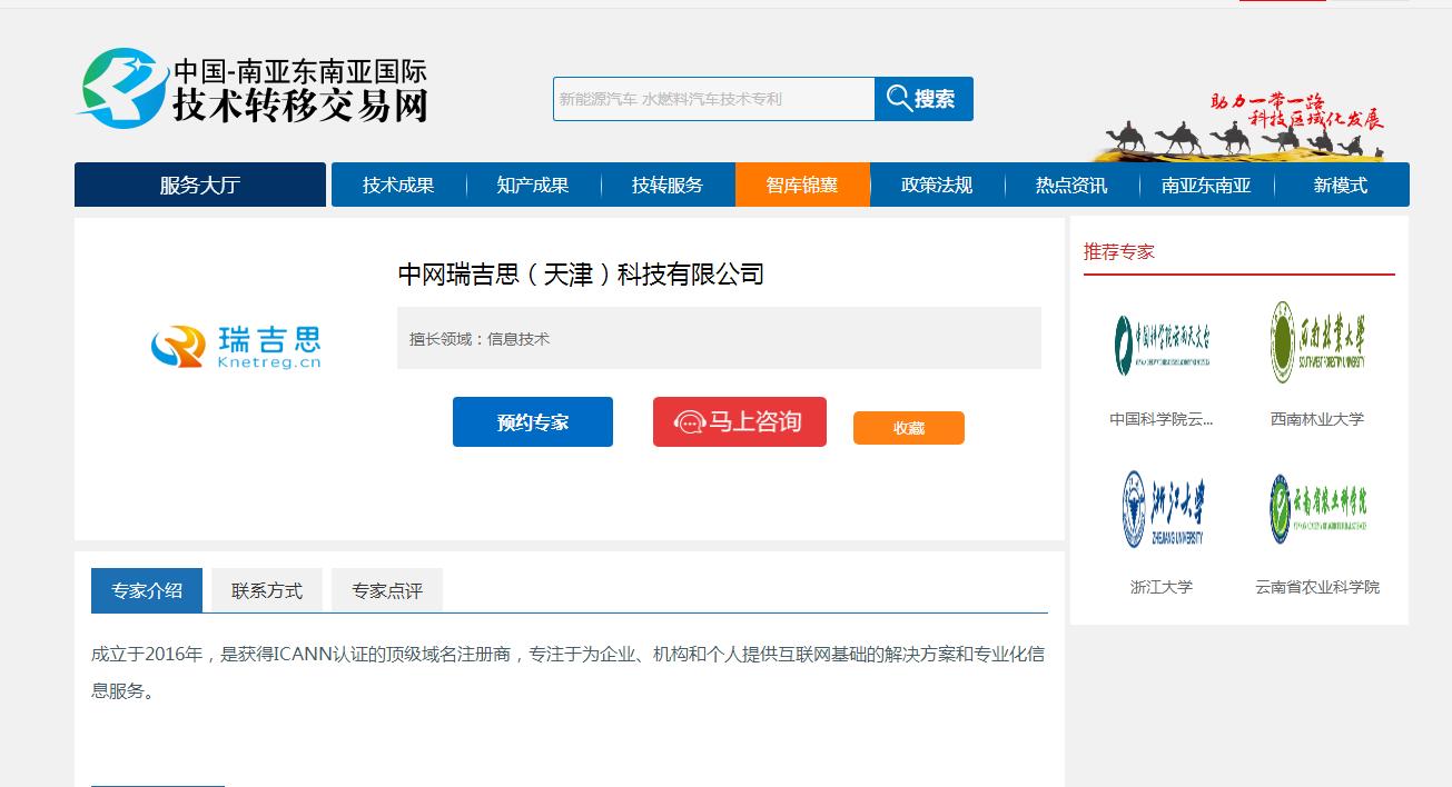 中国-南亚东南亚国际技术转移交易网与中网瑞吉思(天津)科技有限公司建立战略合作伙伴关系