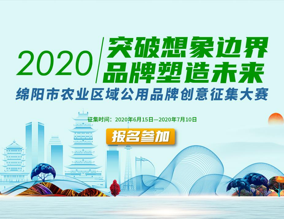 绵阳市农业区域公用品牌创意征集大赛